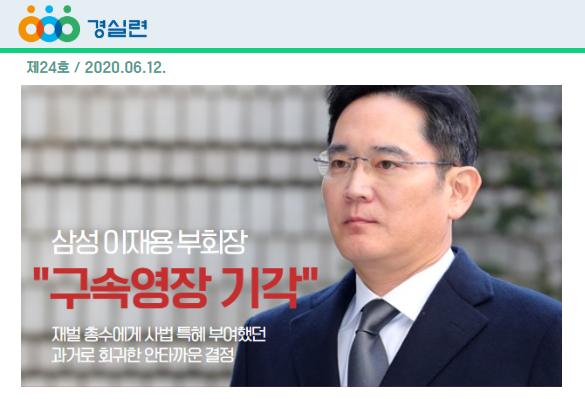 [2020-24호] 이재용 부회장 구속영장 기각은 재벌 특혜!
