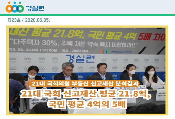 [2020-23호] 21대 국회의원 신고재산 평균 21.8억, 국민 평균 4억의 5배