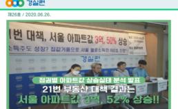 [2020-26호] 21번의 부동산 대책 결과는? 서울 아파트값 3억 상승!