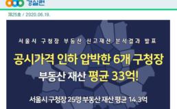 [2020-25호] 서울시 구청장 25명 부동산 재산 평균 14.3억