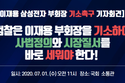 [공동기자회견] 이재용 삼성 부회장 기소촉구 기자회견