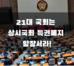 [성명] 21대 국회는 상시국회 ․ 특권 폐지 앞장서라