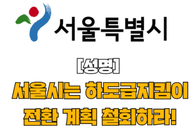 [성명] 임금체불 ZERO도시 하겠다던 서울시, 오히려 후퇴하나?