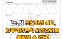 [논평] 국토부의 무인타워크레인 사고 시정조치에 대한 경실련 입장