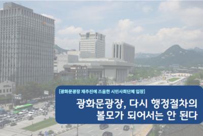 [공동성명] 광화문광장 재추진에 즈음한 시민사회단체 입장문