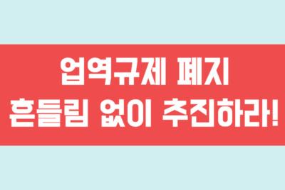 [논평] 칸막이식 업역규제 폐지 위한 국토부의 로드맵 이행을 환영한다!