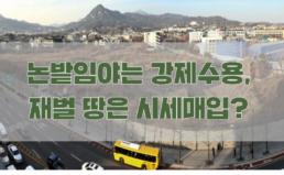 [성명] 서울시 송현동부지 시세매입에 대한 입장
