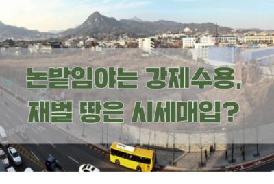 서울시 송현동부지 시세매입에 대한 입장