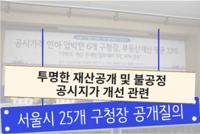[공개질의]투명한 재산공개 및 공시지가 개선 관련 서울시 25개 구청장 공개질의 발송