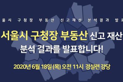 [기자회견] 서울시 구청장 부동산 신고재산 분석결과 발표 기자회견