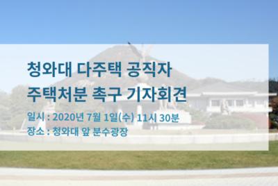 [예고] 청와대 다주택 공직자 주택처분 촉구 기자회견월 1일(수) 오전 11시 30분, 청와대 앞)