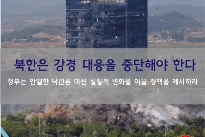[성명] 북한은 강경 대응을 중단해야 한다