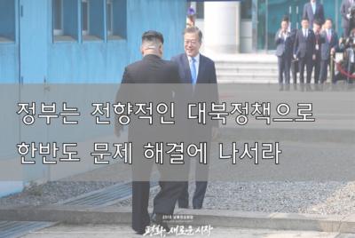 [성명] 정부는 전향적인 대북정책으로 한반도 문제 해결에 나서라