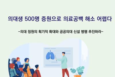 [성명] 의대생 500명 증원으로 의료공백 해소 어렵다