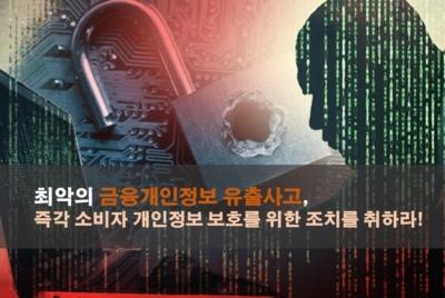 [성명] 최악의 금융개인정보 유출사고,  즉각 소비자 개인정보 보호를 위한 조치를 취하라!