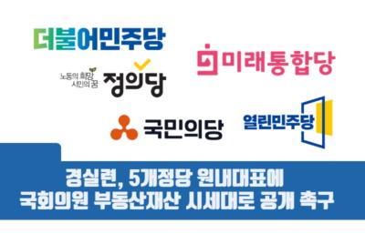 [공개요청] 5개정당 원내대표에 투명한 재산공개 촉구