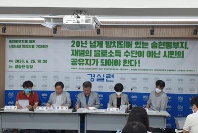 [공동기자회견] 송현동부지에 대한 시민사회 입장발표 기자회견