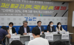 [특집] 부동산 재산 분석(1) 21대 국회의원
