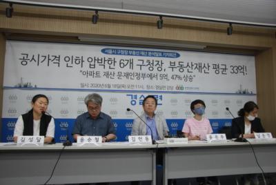 [기자회견] 서울시 구청장 부동산 신고재산 분석결과 발표