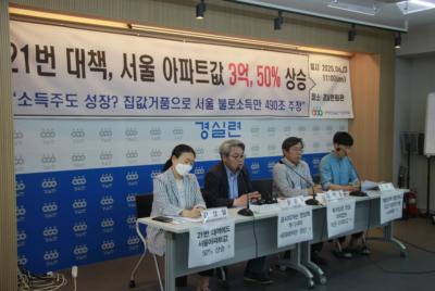 [기자회견] 21번 부동산 대책, 결과는 서울 아파트값 3억, 52% 상승