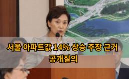 [공개질의] 김현미 국토부 장관에 서울 아파트값 14% 상승 주장 근거 관련 공개질의서 발송