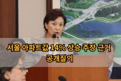 김현미 국토부 장관에 서울 아파트값 14% 상승 주장 근..