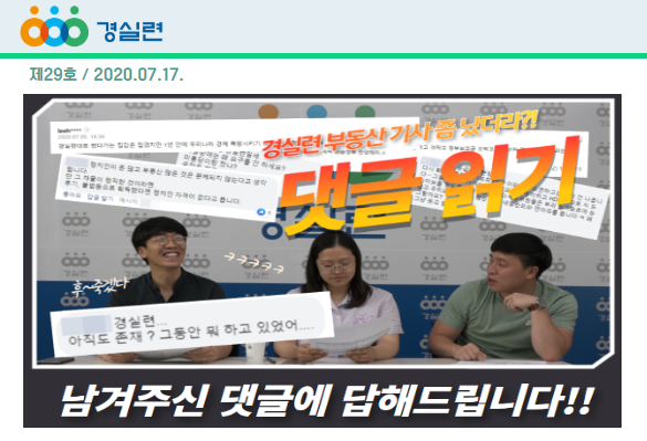 [2020-29호] 남겨주신 부동산 관련 댓글에 답해드립니다!!