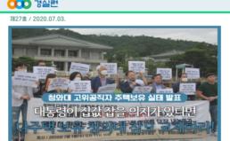 [2020-27호] 다주택 보유한 청와대 참모 교체하라!!