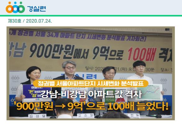 [2020-30호] 정권별로 서울 아파트 시세는 어떻게 달라졌을까요?