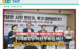 [2020-31호] 미래통합당 국회의원 부동산재산은 얼마일까요?