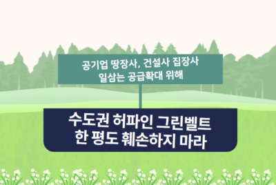 [성명] 수도권 허파인 그린벨트 한 평도 훼손하지 마라