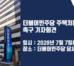 [예고] 더불어민주당 주택처분 촉구 기자회견(7/7(화) 11시 30분, 더불어민주당 당사 앞)