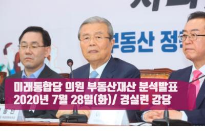 [예고]21대 미래통합당 의원 부동산재산 분석발표(7/28(화) 10시 30분, 경실련 강당)