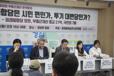 [기자회견] 21대 미래통합당 의원, 부동산 평균 21억, 국민 7배