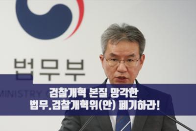 [성명] 검찰개혁 본질 망각한 법무.검찰개혁위(안), 폐기하라.