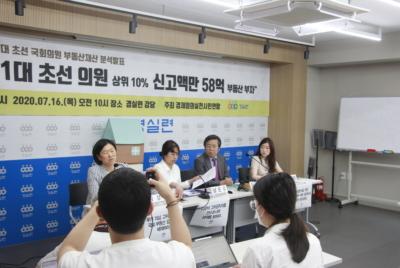 [기자회견] 21대 초선 의원 상위 10%, 신고액만 58억 부동산부자