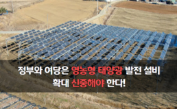 [공동성명] 정부와 여당은 영농형 태양광발전 확대 추진 신중해야