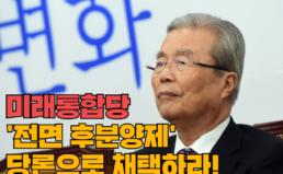 [성명] 미래통합당 '전면 후분양제' 즉시 당론으로 채택하라!