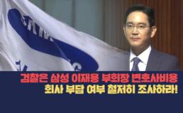 [성명]검찰은 삼성 이재용 부회장 변호사비 회사 부담 여부 철저히 조사하라