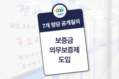 [공개질의] 보증금 (임대인)의무보증제 도입 관련 7개 정당 공개질의