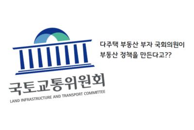 [성명] 박병석 국회의장은 책임지고 국토위·기재위 소속 투기의심 의원 교체해야 한다!