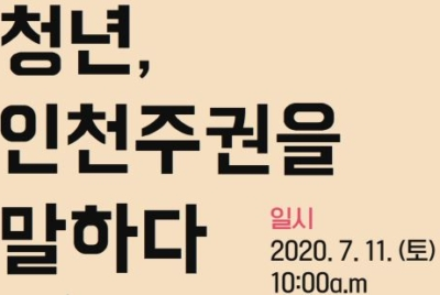 [보도자료] 청년, 인천주권을 말하다 – 인천주권학교 개설 및 1차 강의 안내