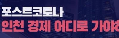 [보도자료] '포스트코로나 시대 인천 경제위기 극복전략' 모색 토론회 알림