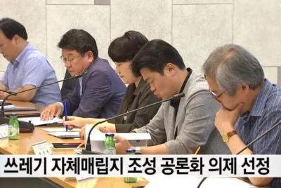 [논평] '폐기물 발생지 처리 원칙' 역행한 시민인식조사, 피해주민 여론 호도!