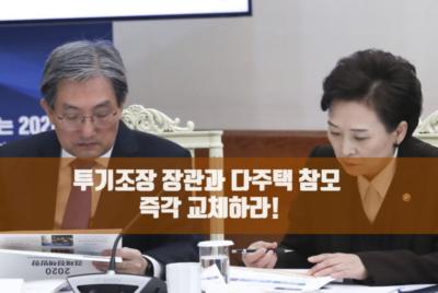 [성명] 대통령은 홍남기부총리, 김상조실장, 김현미장관 즉각 교체하라