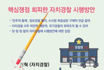 [논평] 핵심쟁점 회피한 자치경찰 시행방안