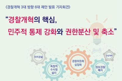 """[기자회견]""""경찰개혁의 핵심,   민주적 통제 강화와 권한분산 및 축소"""""""