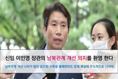 [성명] 신임 이인영 장관의 남북관계 개선 의지를 환영 한다.