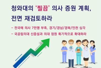 [성명]청와대의 '찔끔' 의사 증원 계획, 전면 재검토하라