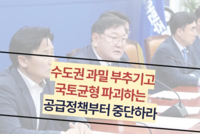 [논평] 수도권 과밀 부추기고 국토균형 파괴하는 공급정책부터 중단하라